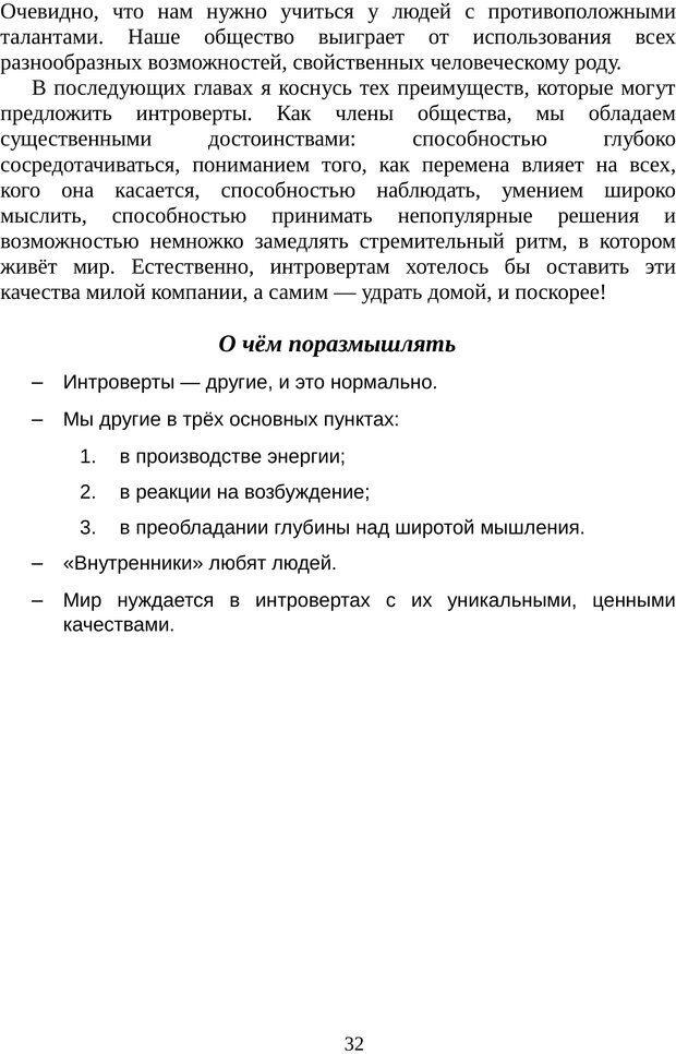 PDF. Непобедимый интроверт. Лэйни М. О. Страница 32. Читать онлайн