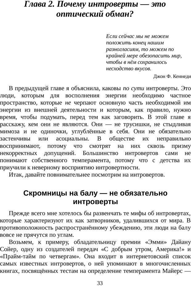 PDF. Непобедимый интроверт. Лэйни М. О. Страница 33. Читать онлайн