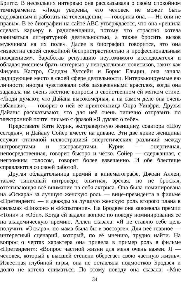 PDF. Непобедимый интроверт. Лэйни М. О. Страница 34. Читать онлайн