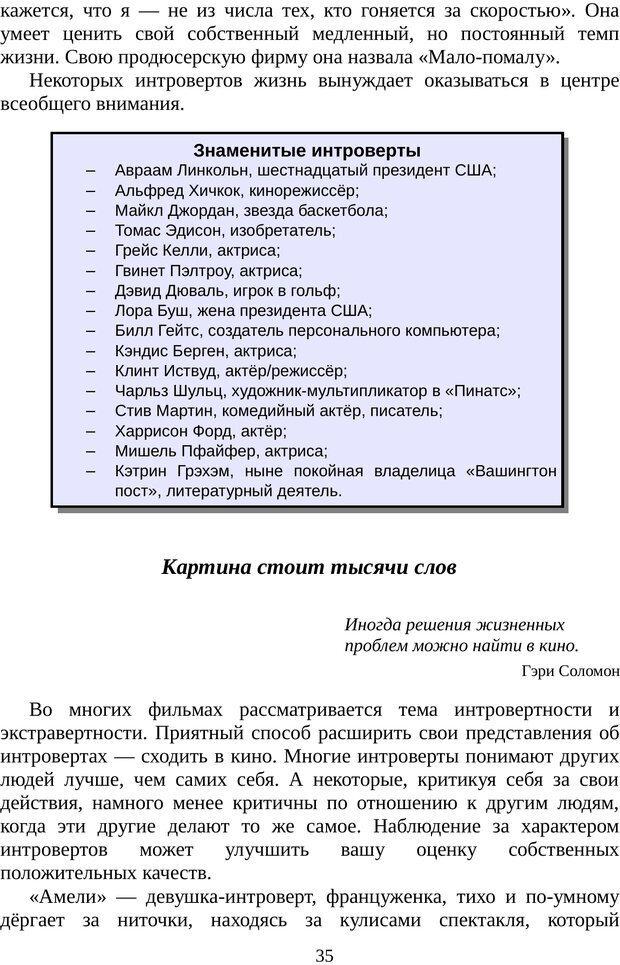 PDF. Непобедимый интроверт. Лэйни М. О. Страница 35. Читать онлайн