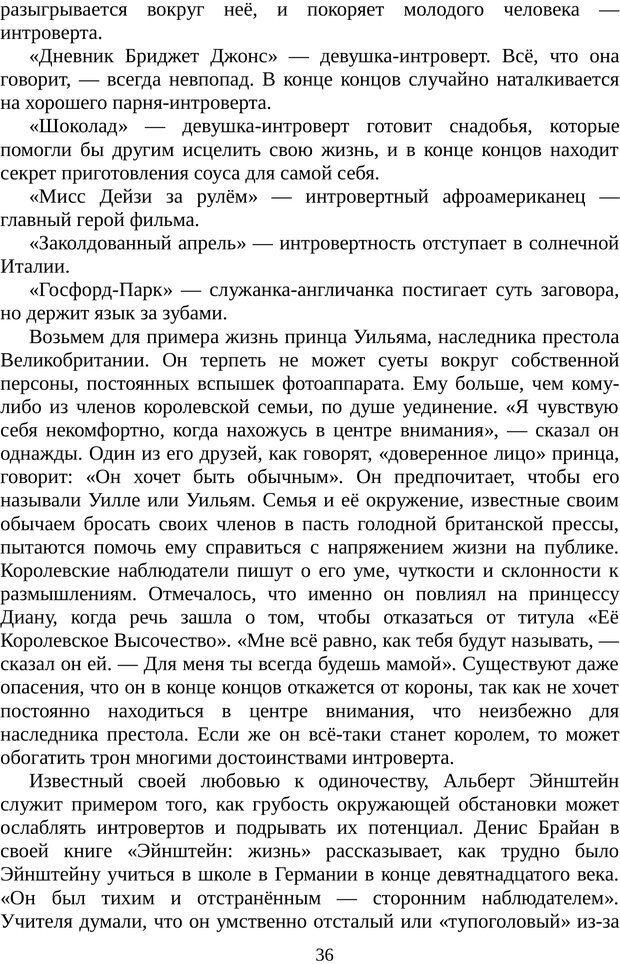 PDF. Непобедимый интроверт. Лэйни М. О. Страница 36. Читать онлайн