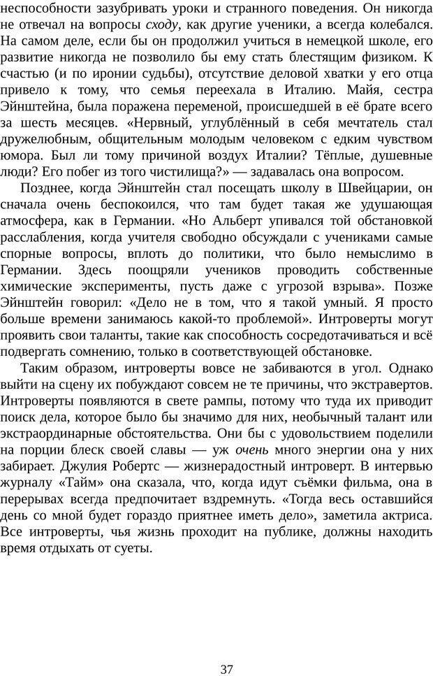 PDF. Непобедимый интроверт. Лэйни М. О. Страница 37. Читать онлайн