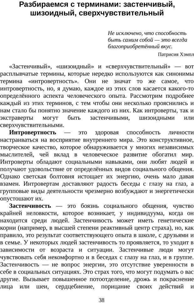 PDF. Непобедимый интроверт. Лэйни М. О. Страница 38. Читать онлайн