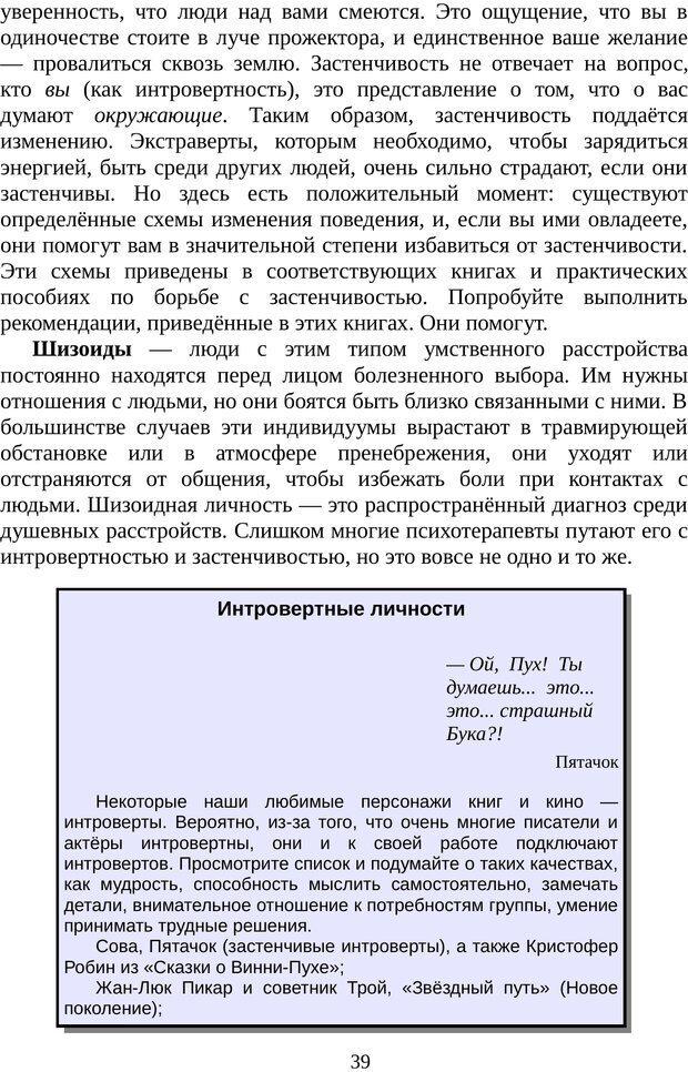 PDF. Непобедимый интроверт. Лэйни М. О. Страница 39. Читать онлайн