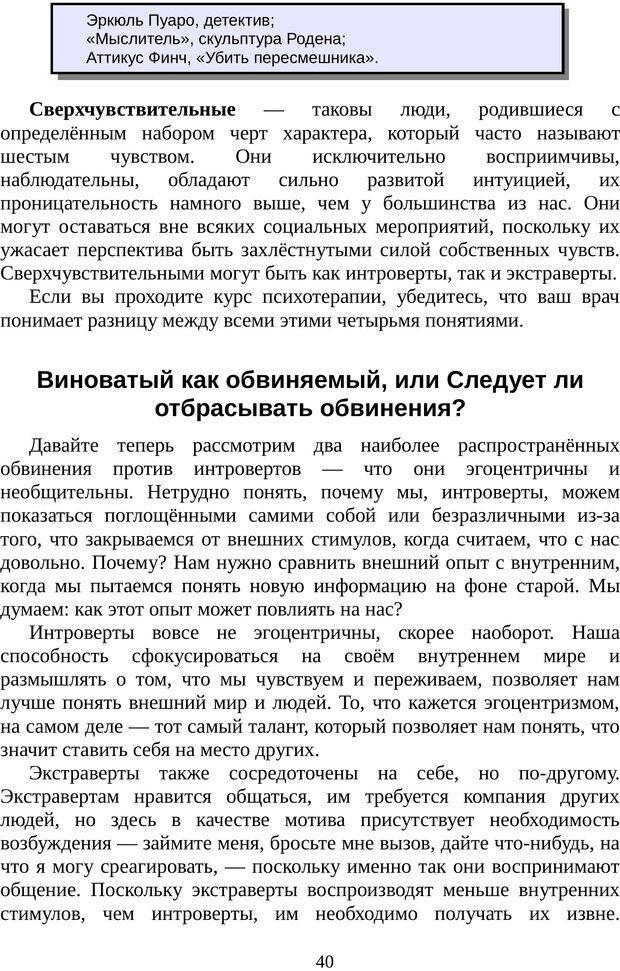 PDF. Непобедимый интроверт. Лэйни М. О. Страница 40. Читать онлайн