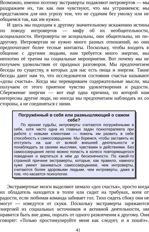 PDF. Непобедимый интроверт. Лэйни М. О. Страница 41. Читать онлайн
