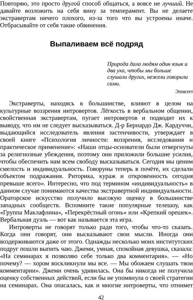 PDF. Непобедимый интроверт. Лэйни М. О. Страница 42. Читать онлайн