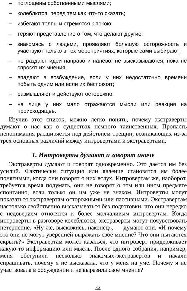 PDF. Непобедимый интроверт. Лэйни М. О. Страница 44. Читать онлайн