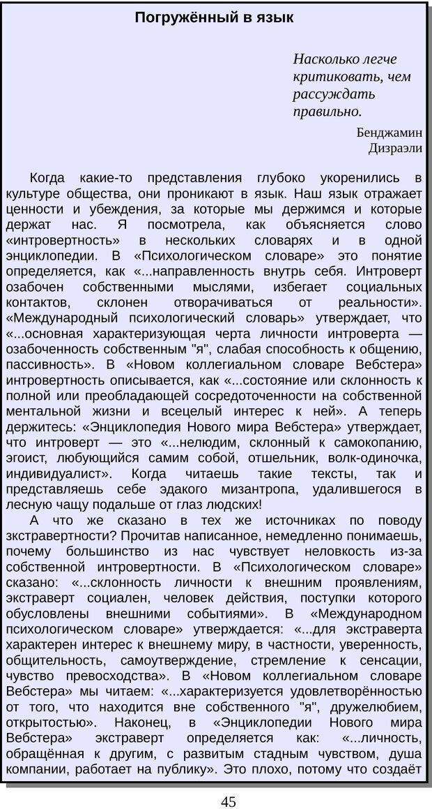 PDF. Непобедимый интроверт. Лэйни М. О. Страница 45. Читать онлайн