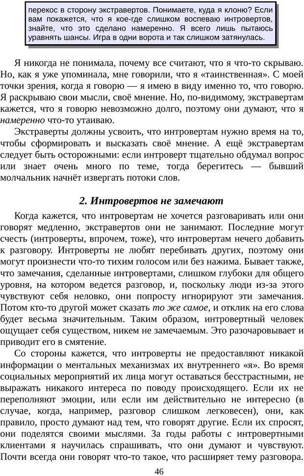 PDF. Непобедимый интроверт. Лэйни М. О. Страница 46. Читать онлайн