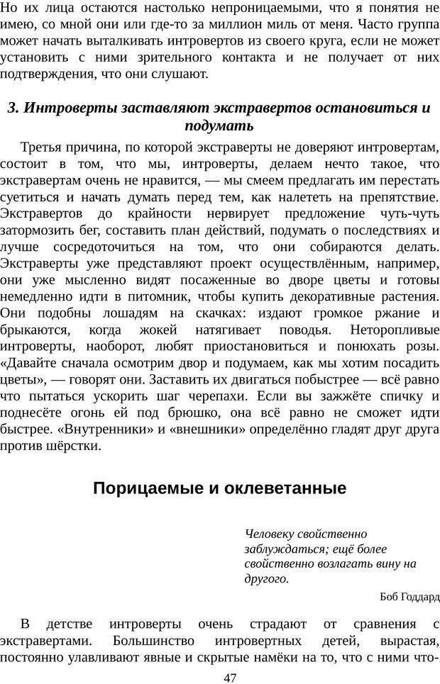 PDF. Непобедимый интроверт. Лэйни М. О. Страница 47. Читать онлайн