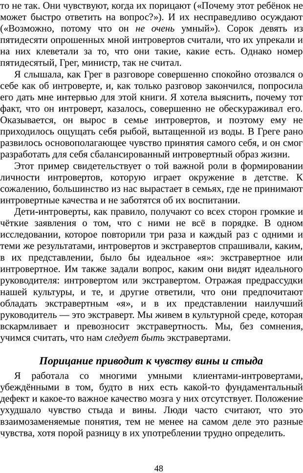 PDF. Непобедимый интроверт. Лэйни М. О. Страница 48. Читать онлайн