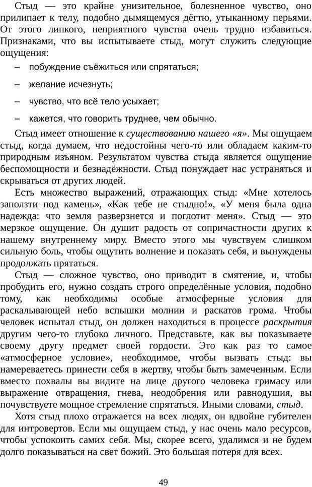 PDF. Непобедимый интроверт. Лэйни М. О. Страница 49. Читать онлайн