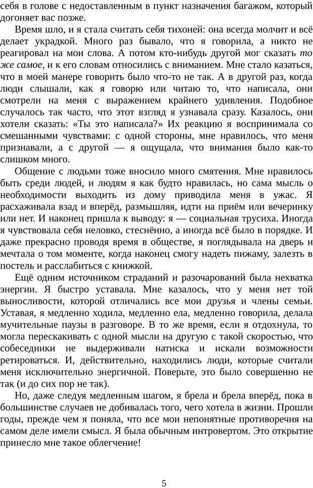 PDF. Непобедимый интроверт. Лэйни М. О. Страница 5. Читать онлайн
