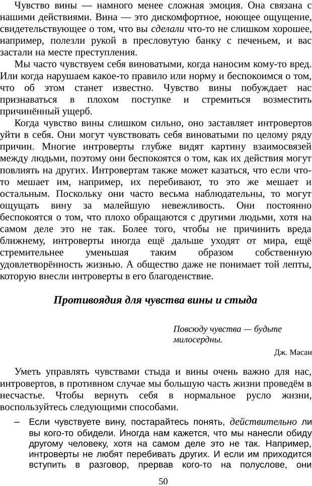 PDF. Непобедимый интроверт. Лэйни М. О. Страница 50. Читать онлайн