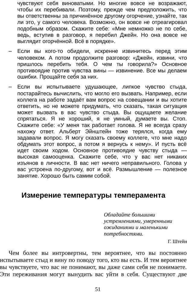 PDF. Непобедимый интроверт. Лэйни М. О. Страница 51. Читать онлайн
