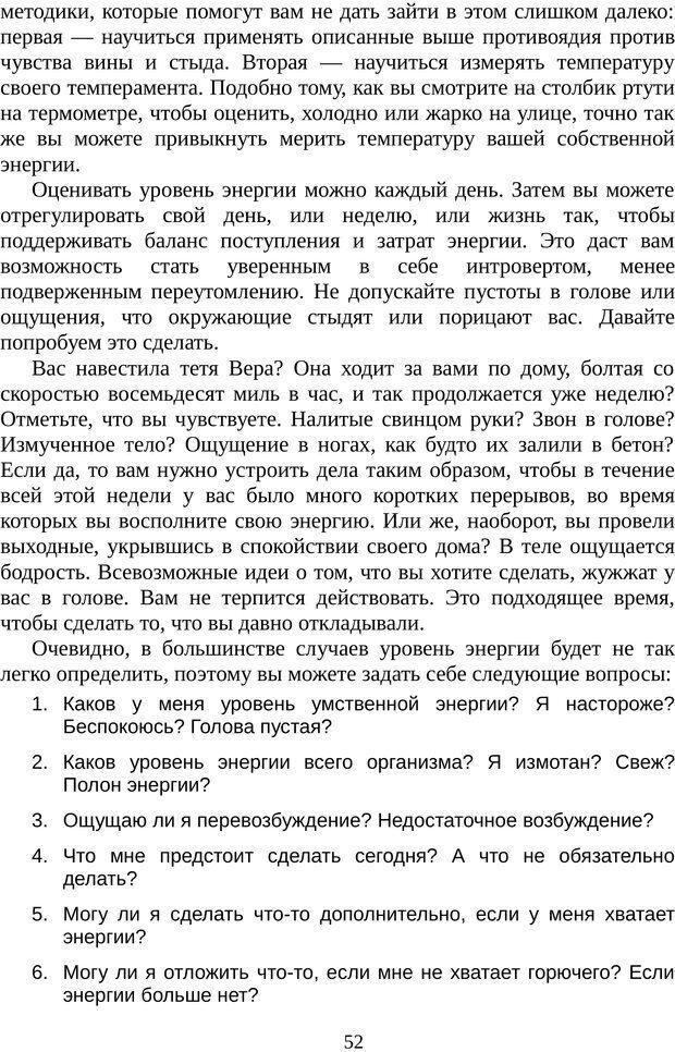 PDF. Непобедимый интроверт. Лэйни М. О. Страница 52. Читать онлайн