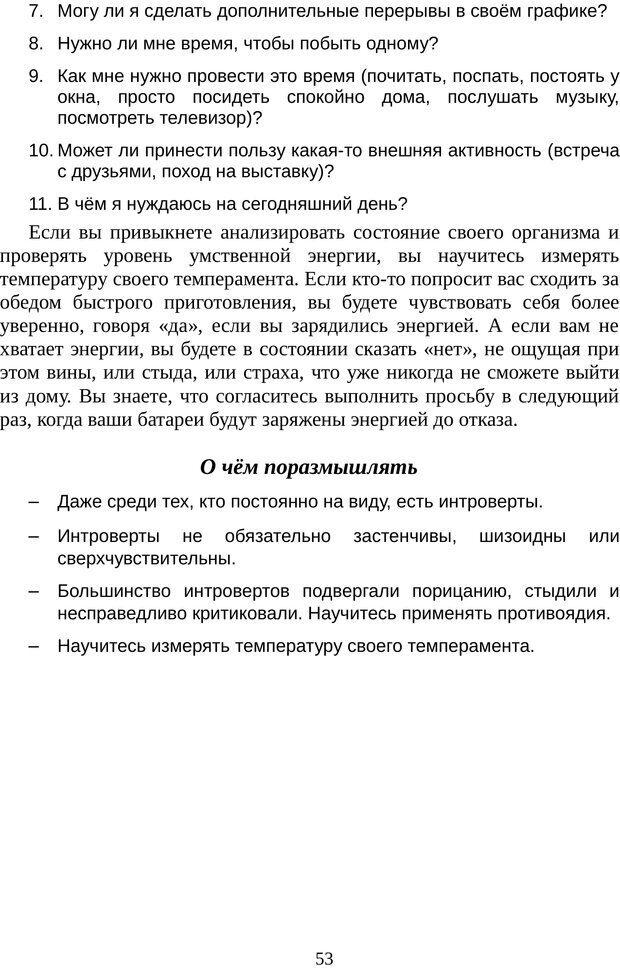 PDF. Непобедимый интроверт. Лэйни М. О. Страница 53. Читать онлайн