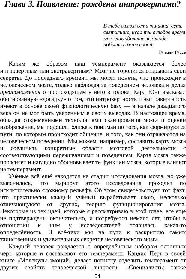 PDF. Непобедимый интроверт. Лэйни М. О. Страница 54. Читать онлайн