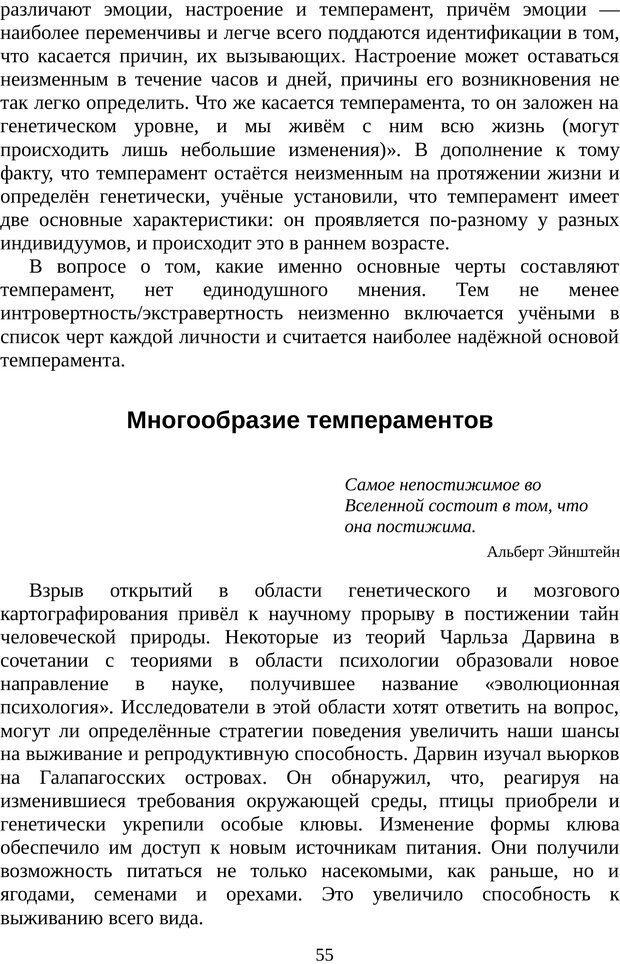 PDF. Непобедимый интроверт. Лэйни М. О. Страница 55. Читать онлайн