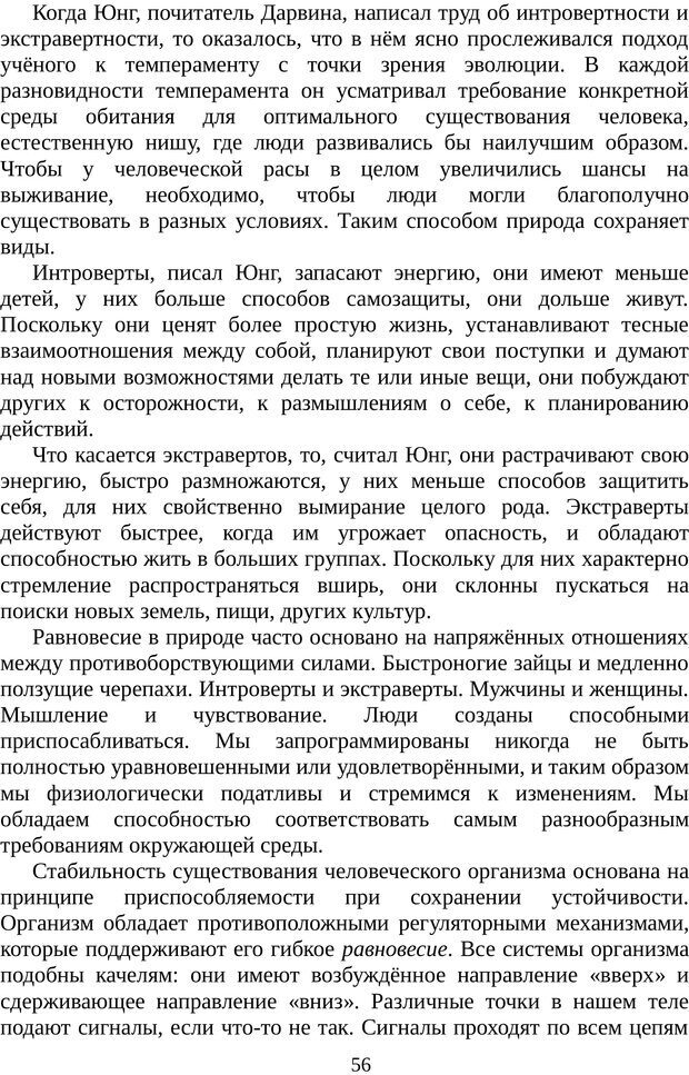 PDF. Непобедимый интроверт. Лэйни М. О. Страница 56. Читать онлайн