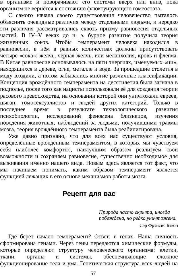 PDF. Непобедимый интроверт. Лэйни М. О. Страница 57. Читать онлайн