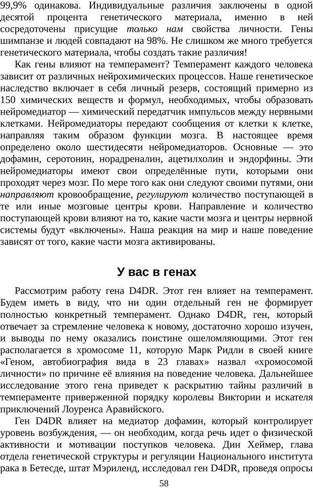 PDF. Непобедимый интроверт. Лэйни М. О. Страница 58. Читать онлайн