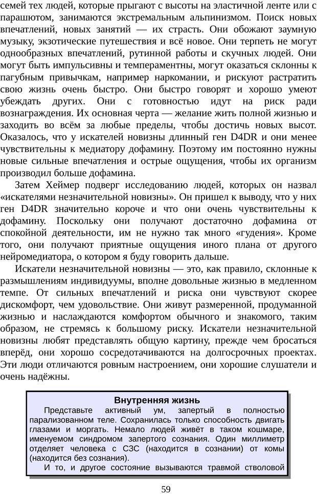 PDF. Непобедимый интроверт. Лэйни М. О. Страница 59. Читать онлайн