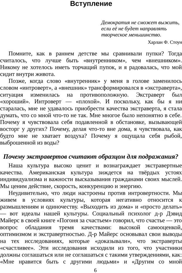 PDF. Непобедимый интроверт. Лэйни М. О. Страница 6. Читать онлайн