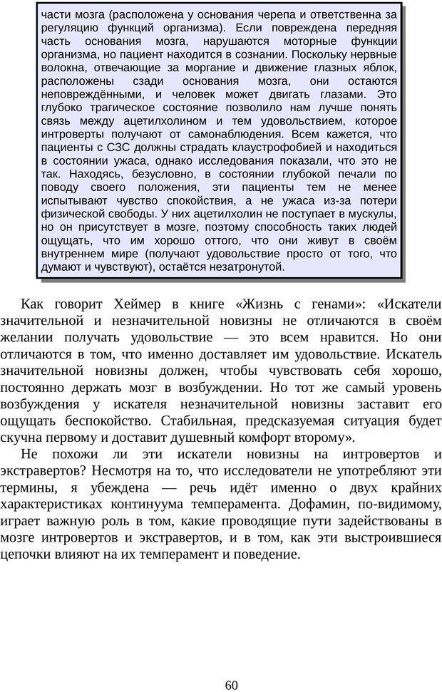 PDF. Непобедимый интроверт. Лэйни М. О. Страница 60. Читать онлайн