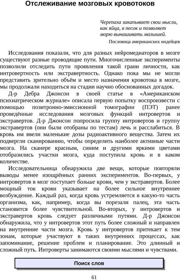 PDF. Непобедимый интроверт. Лэйни М. О. Страница 61. Читать онлайн