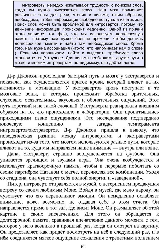 PDF. Непобедимый интроверт. Лэйни М. О. Страница 62. Читать онлайн