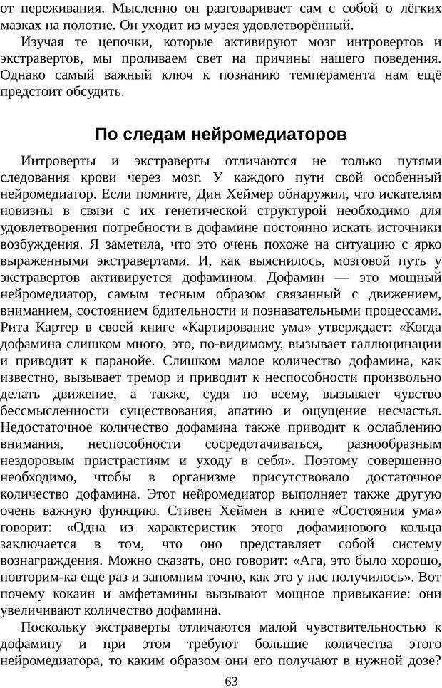 PDF. Непобедимый интроверт. Лэйни М. О. Страница 63. Читать онлайн