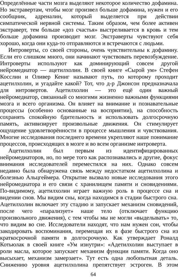 PDF. Непобедимый интроверт. Лэйни М. О. Страница 64. Читать онлайн