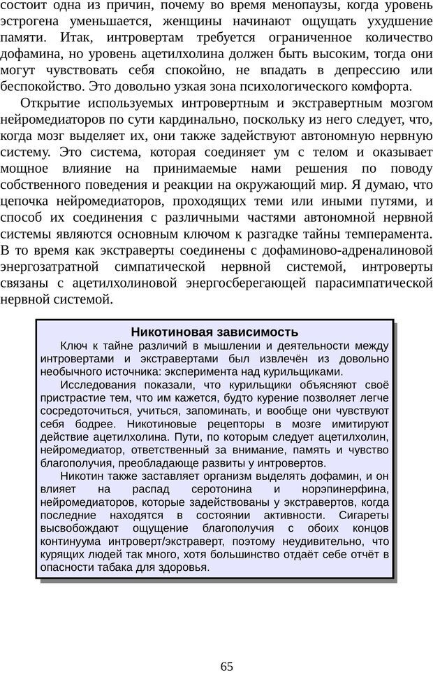 PDF. Непобедимый интроверт. Лэйни М. О. Страница 65. Читать онлайн