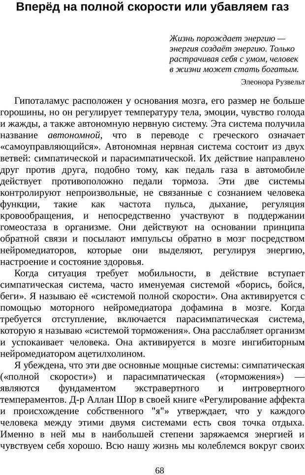 PDF. Непобедимый интроверт. Лэйни М. О. Страница 68. Читать онлайн