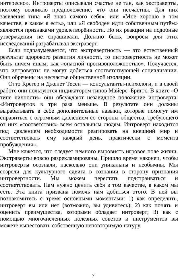 PDF. Непобедимый интроверт. Лэйни М. О. Страница 7. Читать онлайн