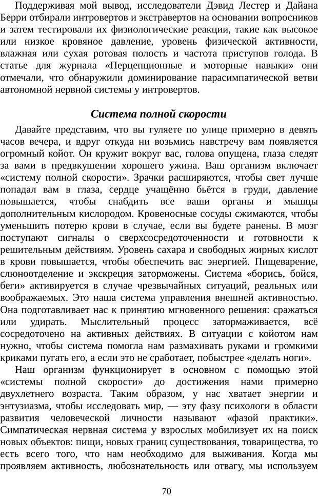 PDF. Непобедимый интроверт. Лэйни М. О. Страница 70. Читать онлайн