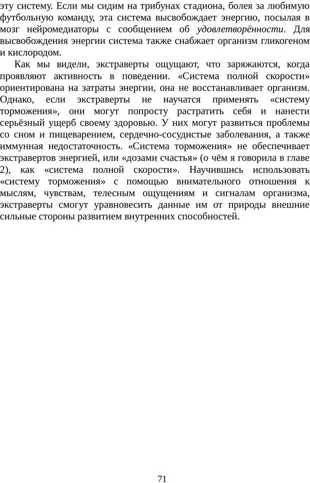 PDF. Непобедимый интроверт. Лэйни М. О. Страница 71. Читать онлайн