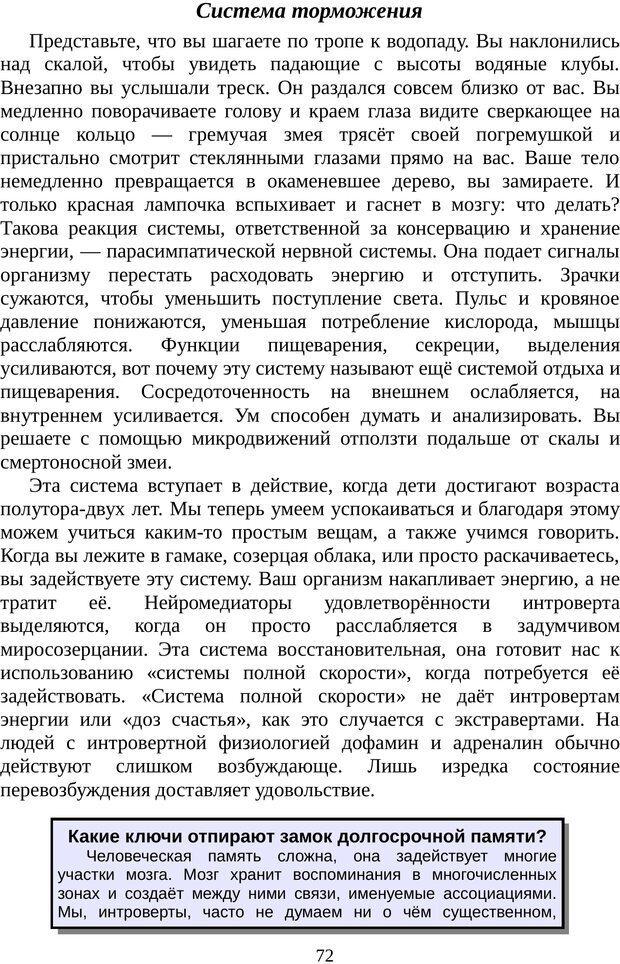PDF. Непобедимый интроверт. Лэйни М. О. Страница 72. Читать онлайн