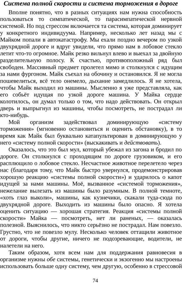 PDF. Непобедимый интроверт. Лэйни М. О. Страница 74. Читать онлайн