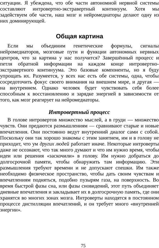 PDF. Непобедимый интроверт. Лэйни М. О. Страница 75. Читать онлайн