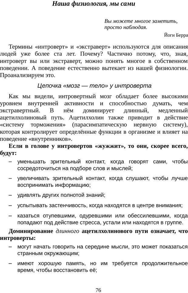 PDF. Непобедимый интроверт. Лэйни М. О. Страница 76. Читать онлайн