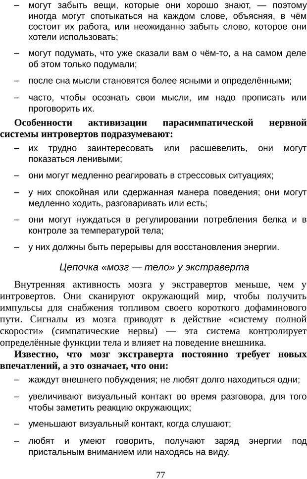 PDF. Непобедимый интроверт. Лэйни М. О. Страница 77. Читать онлайн