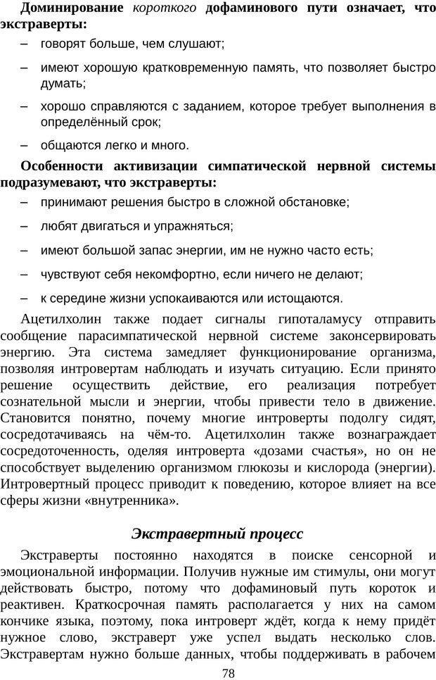 PDF. Непобедимый интроверт. Лэйни М. О. Страница 78. Читать онлайн
