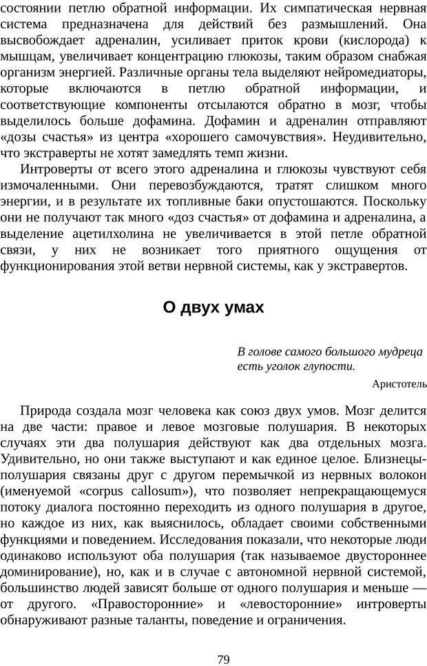 PDF. Непобедимый интроверт. Лэйни М. О. Страница 79. Читать онлайн