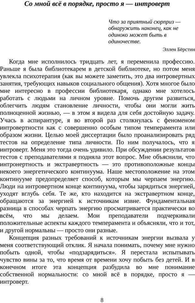 PDF. Непобедимый интроверт. Лэйни М. О. Страница 8. Читать онлайн