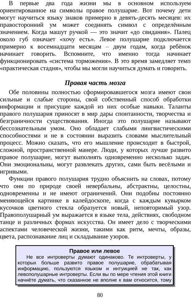 PDF. Непобедимый интроверт. Лэйни М. О. Страница 80. Читать онлайн