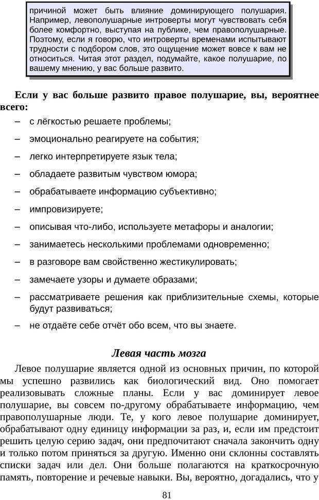 PDF. Непобедимый интроверт. Лэйни М. О. Страница 81. Читать онлайн