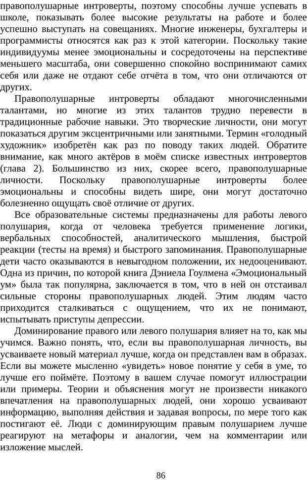 PDF. Непобедимый интроверт. Лэйни М. О. Страница 86. Читать онлайн